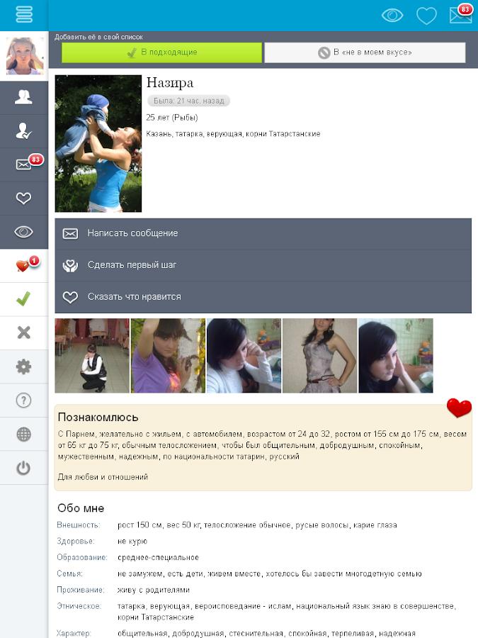 semya-znakomstv-sayt