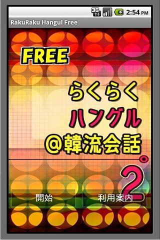 らくらくハングル@韓流会話2 FREE