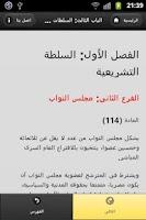 Screenshot of الدستور المصرى 2012