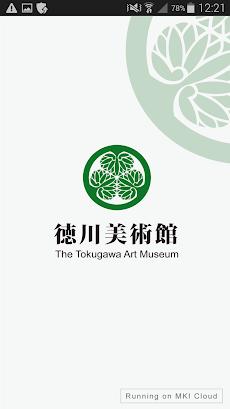 徳川美術館のおすすめ画像1