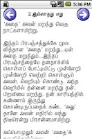 Screenshot of Tamil Stories 1-Jayakanthan