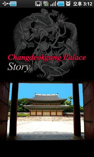 Changdeokgung Palace Story