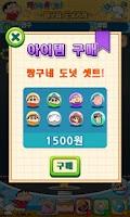 Screenshot of 짱구버블팡2015