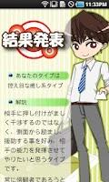 Screenshot of 転職・バイト適職診断