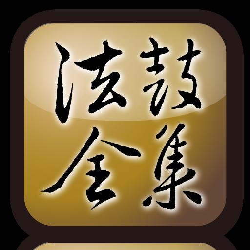 Dharma Drum Collection 書籍 App LOGO-硬是要APP