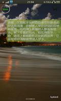 Screenshot of 助眠寶-緩解疲勞 幫助睡眠 失眠必聽