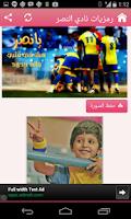 Screenshot of رمزيات نادي النصر