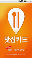 Screenshot of 맛집카드
