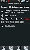 Screenshot of Gorspravka widget