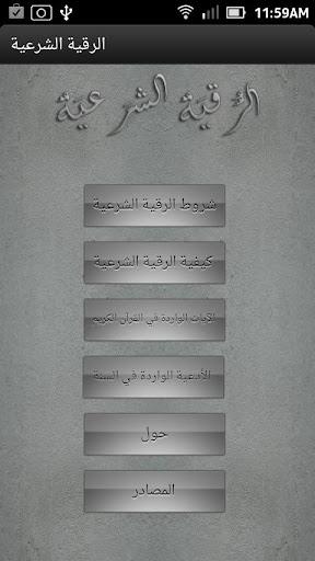رقية Rqiah