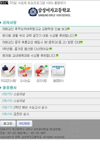 【免費教育App】부산삼성여자고등학교-APP點子