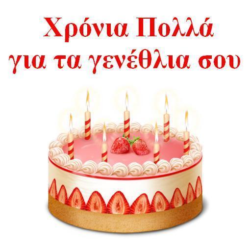 Греческие поздравления ко дню рождения 498