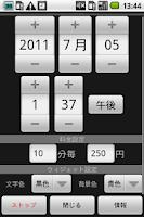 Screenshot of コインパーキングウィジェット