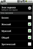 Screenshot of Билайн Гороскоп
