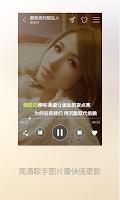 Screenshot of 天天播放动听音乐 高清