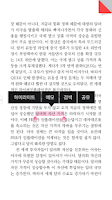 Screenshot of 탭온북스 전자책 TABONBOOKS eBOOK