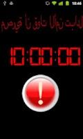 Screenshot of Countdown bomb