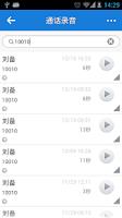 Screenshot of 通话录音