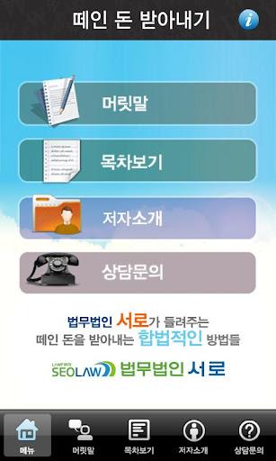 【免費教育App】떼인 돈 받아내기-APP點子