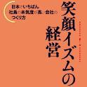 笑顔イズムの経営 電子書籍アプリ版 icon