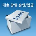 당일입금승인 대출 icon