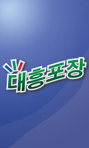 대흥포장 www.pojang.co.kr