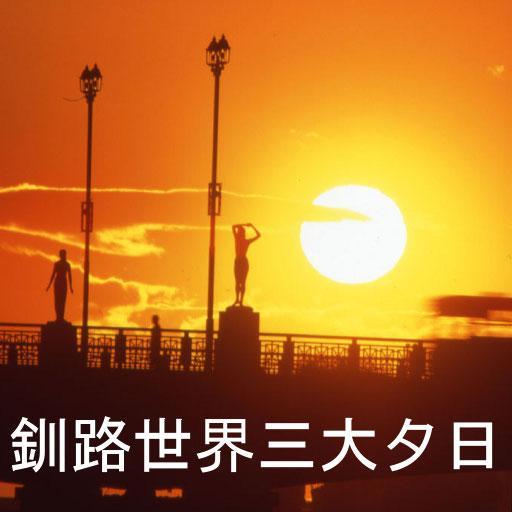 釧路世界三大夕日 旅遊 App LOGO-APP試玩