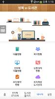 Screenshot of 성북u-도서관