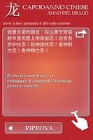 Screenshot of auguri capodanno cinese