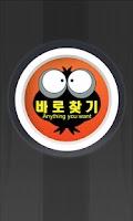 Screenshot of 바로찾기! 위치기반 정보검색
