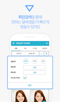 Screenshot of 알바천국 알바생찾기 - 알바생을 가장 빠르게 찾는 방법