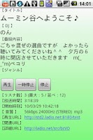 Screenshot of ねとらじ再生