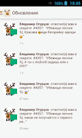 Screenshot of Подслушано official