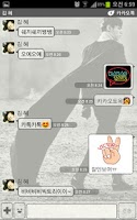 Screenshot of Kakao talk theme - BIGBANG