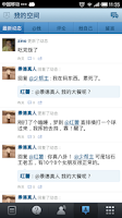 Screenshot of 开源中国