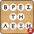 Game Scramble - Βρες τη λέξη apk for kindle fire