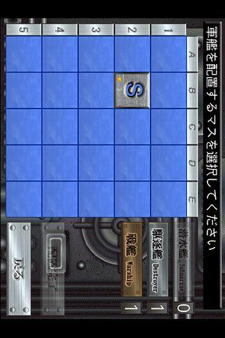 撃沈!海戦ゲーム 体験版