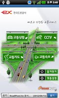 Screenshot of 고속도로교통정보 Lite
