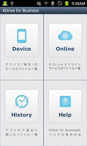 【免費生產應用App】KDrive for Business-APP點子