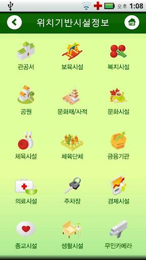 【免費旅遊App】성동구생활정보-APP點子