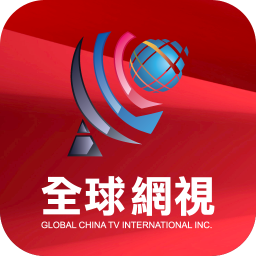 全球網視 9.1 高清 五網 商圈 電視台 Smart TV 媒體與影片 App LOGO-硬是要APP