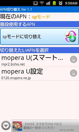 玩工具App|APN的變化免費|APP試玩