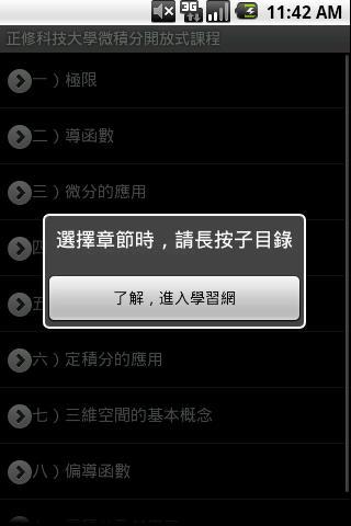 正修微積分 中文版