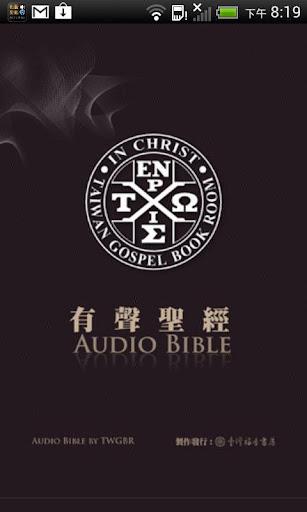 Audio Bible(Audio App)Lite