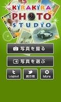 Screenshot of KirakiraPhotoStudio