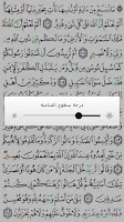 Screenshot of Khatm Quran - Mushaf Tajweed
