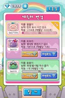 Screenshot of 1to50 for Kakao
