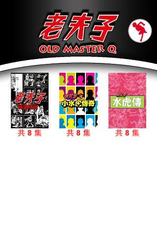 老夫子精選漫畫 OLD MASTER Q Comics