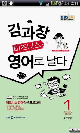 EBS FM 김과장 비즈니스영어 2012.1월호