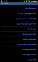 Screenshot of King Saudi Arabia Laws Index